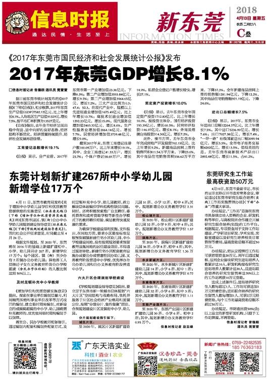 """东莞2017gdp_东莞晒2017年漂亮""""成绩单"""",GDP增速高于全国平均水平…"""