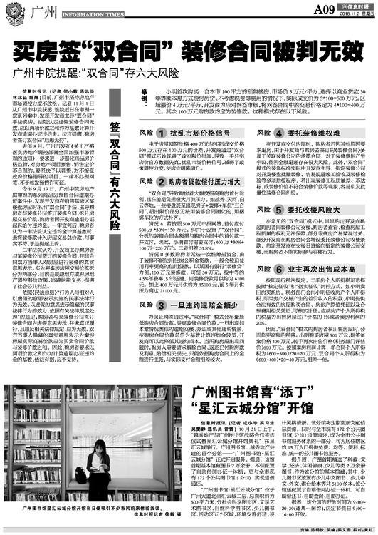 """广州市房屋借用合同_买房签""""双合同"""" 装修合同被判无效"""
