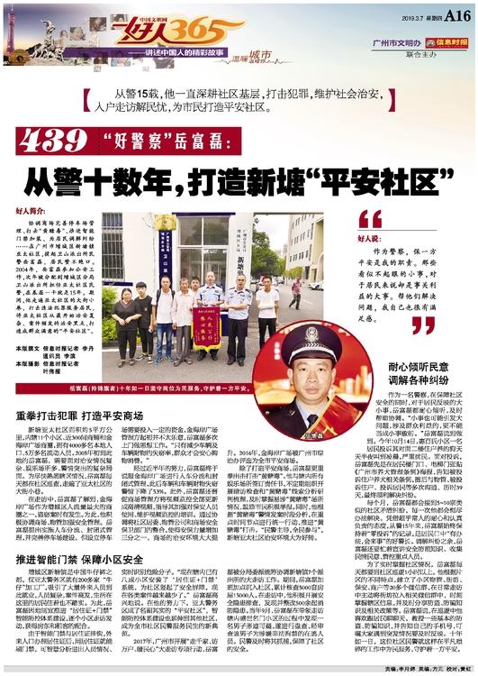 增城新塘卫山派出所_信息时报-A16: 好人365