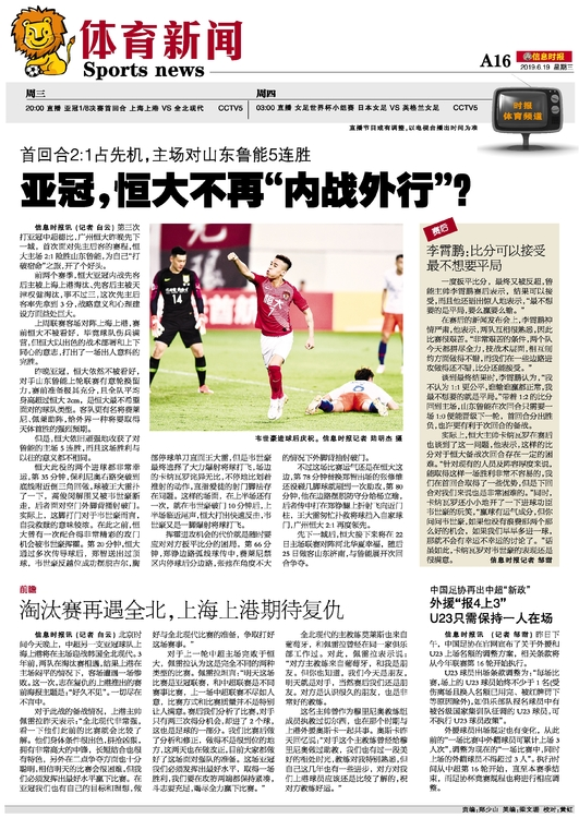 体育资讯_a16: 体育新闻