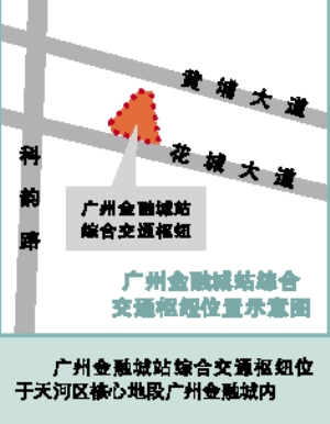 广州金融城站综合交通枢纽动工
