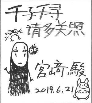 """宫崎骏中文手写信 """"请多关照"""""""
